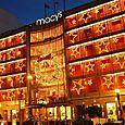Macys Christmas Decorations